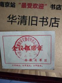 会议出席证:安徽省军区   原安徽省军区政委张林元出席证