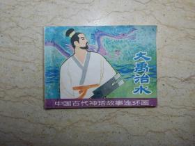 中国古代神话故事连环画:大禹治水(1980年一版一印)
