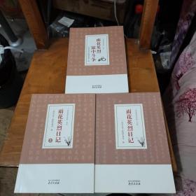 雨花英烈史料丛书:雨花英烈日记1,2 + 雨花英烈狱中斗争 (共3本合售,内页如新)