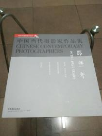 中国当代摄影家作品集·那些年