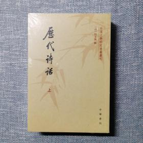历代诗话 (全二册)