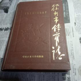 徐州体育志