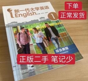 新一代大学英语综合教程1 王守仁 外研社 9787513557528221dbsd