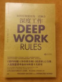 深度工作  如何有效使每一点脑力