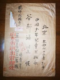 不妄不欺斋之一千三百七十七:峻青1986年23x33cm超大毛笔实寄封,有完整签名