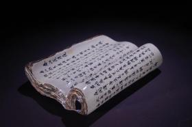 回流 仿生瓷诗文书卷形摆件