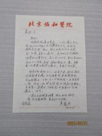 北京协和医院吴葆桢教授致著名妇科肿瘤学专家李孟达教授信札一通(1990年)