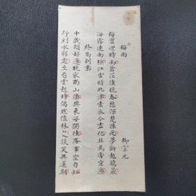 清代馆阁体书法真迹残片