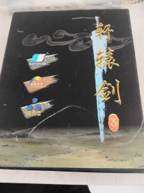 PC电脑游戏光盘 轩辕剑3 云和山的彼端 山水盘面