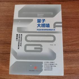 马兆远签名本《量子大唠嗑:开启未来世界的思维方式》
