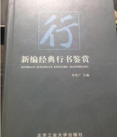 新编经典行书鉴赏