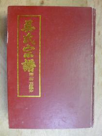 吴氏宗谱 笫二册五房律分
