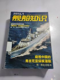 舰船知识 2011年1-12期
