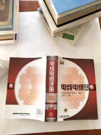 电线电缆手册(第1册):第2版增订版