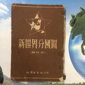 新世界分国图(普及本)