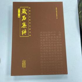 洛阳市文物考古研究院藏石集粹:墓志篇
