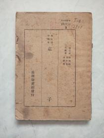 学生国学丛书:庄子(民国十五年初版 中华民国三十六年 第七版)
