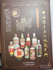 中国陈年白酒收藏大典,正版现货