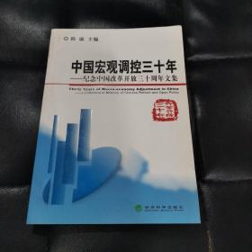 中国宏观调控三十年:纪念中国改革开放三十周年文集