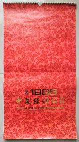 1986中国丝绸公司挂历(13张全)