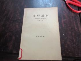 老妇还乡【中国戏剧出版社1965一版一印】