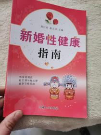 新婚性健康指南