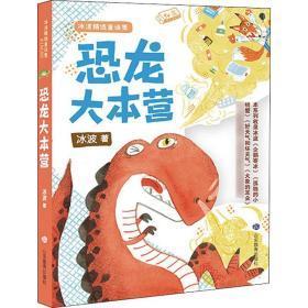 恐龙大本营 山东教育出版社 冰波 著 童话故事 恐龙大本营 (冰波精选童话集)《冰波童话系列》共有4册,收录了《孤独的小螃蟹》《企鹅寄冰》《蓝鲸的眼睛》等中短篇童话。作品的基调是明确的,那就是爱和温暖,促使小读者关注幼小生命,给以温暖的保护。 正版全新图书籍Book