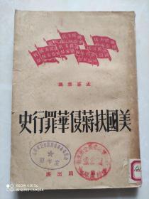 美国扶蒋侵华罪行史