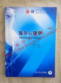 医学心理学 第7版/第七版 姚树桥 杨艳杰 人民卫生出版社 9787117266628