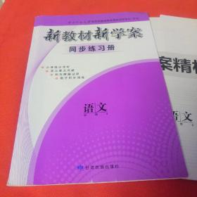 新教材新学案同步练习册 语文 必修4