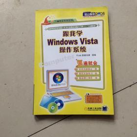 跟我学Windows Vista操作系统