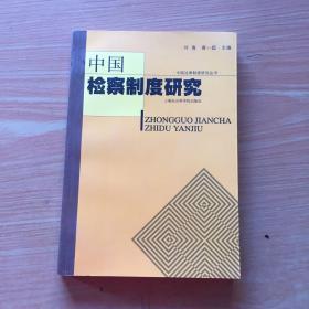 中国检察制度研究.