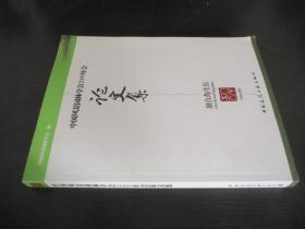 中国风景园林学会2009年会论文集:融合与生长