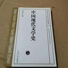 高等学校文科教材:中国现代文学史2