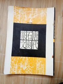 唐代石刻篆文