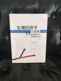 宏观经济学习题集 第二版 傅耀