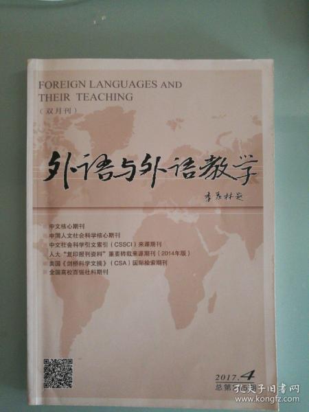 外语与外语教学(2017年第4期)