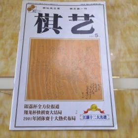 棋艺  2001  5