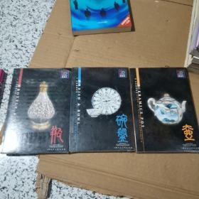 中国陶瓷珍品明信片(瓶、壶、碗盘3册合售)