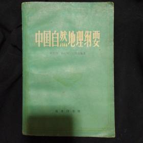 《中国自然地理纲要》任美锷 杨纫章 包浩生编著 商务印书馆 1979年1版1印 大32开 私藏 书品如图.
