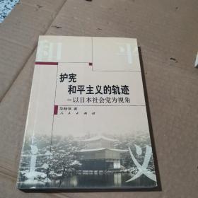 护宪和平主义的轨迹:以日本社会党为视角