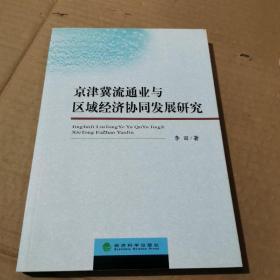 京津冀流通业与区域经济协同发展研究