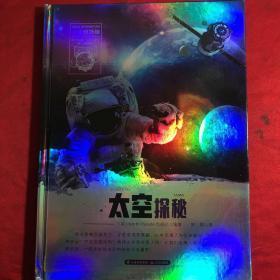 太空探秘/小爱因斯坦神奇星球大百科