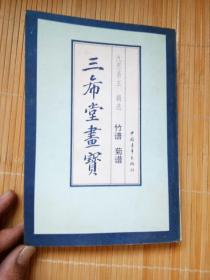 三希堂画宝 竹谱 菊谱