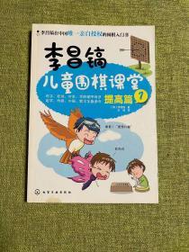 李昌镐儿童围棋课堂――提高篇1
