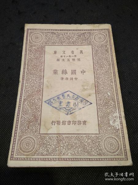 万有文库:中国丝业(1929年1版1印曾同春著)