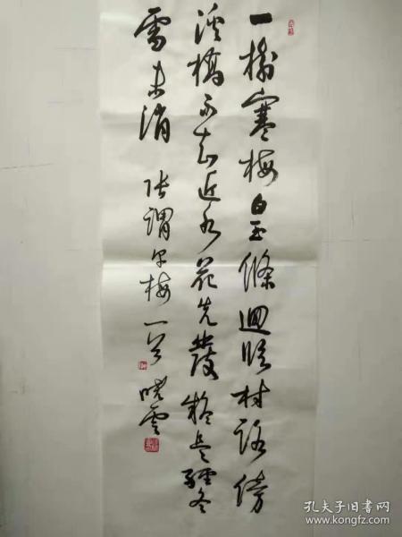 书协主席、南京流出,著名书法家、孙晓云、书法--仿品