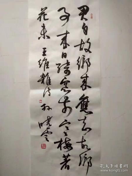 书协主席、南京流出,著名书法家、孙晓云、书法--不保真