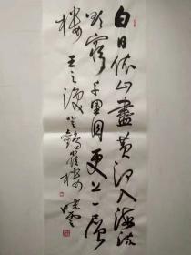 书协主席、南京流出,著名书法家、孙晓云、书法--谨慎购买,仿品?