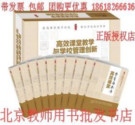【正版】高效课堂教学与学校管理创新 全10册 张仁贤